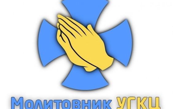 """Мобільний додаток """"Молитовник УГКЦ"""""""