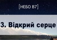 [Небо в7] — 3. Відкрий серце