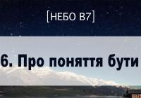 [Небо в7] — 6. Про поняття бути