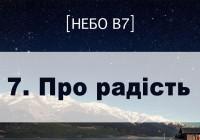 [Небо в7] — 7. Про радість
