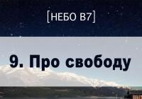 [Небо в7] — 9. Про свободу