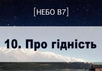 [Небо в7] — 10. Про гідність