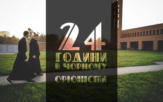 24 години в чорному: життя у монастирі зсередини