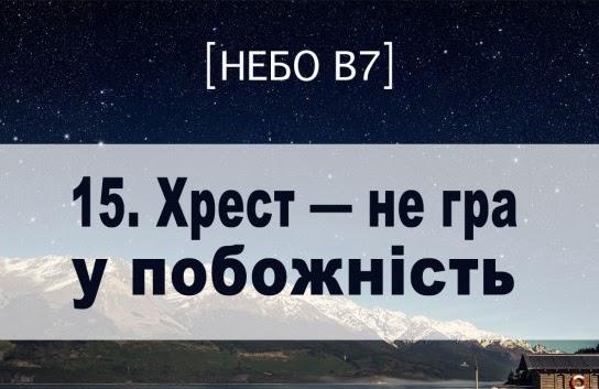 Небо в7. Хрест – не гра у побожність