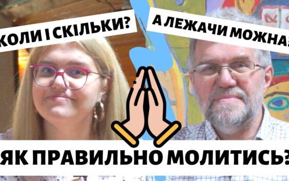 Чи можна молитись лежачи? Як правильно молитись?