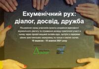 """Безкоштовний онлайн курс """"Екуменічний рух: діалог, досвід, дружба"""" (10 вересня – 15 жовтня 2021 року)"""
