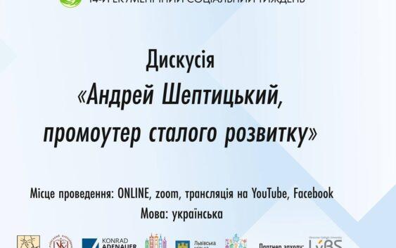 Про Андрея Шептицького як промовтера сталого розвитку – дізнавайтесь на 14 ЕСТ