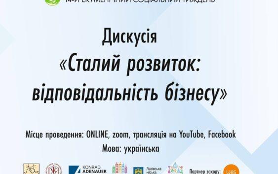 Бізнес і сталий розвиток: у Львові подискутують, який між ними взаємозв'язок