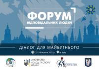 22-24 жовтня пройде Всеукраїнський молодіжний форум «Діалог заради майбутнього»