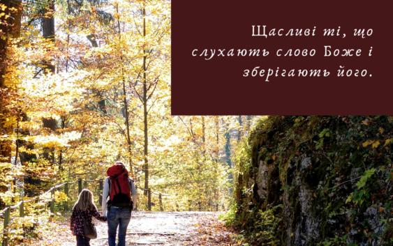 Святе Письмо з розважаннями на 14 жовтня